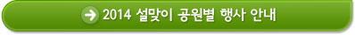 2014 설맞이 공원별 행사 안내::새창