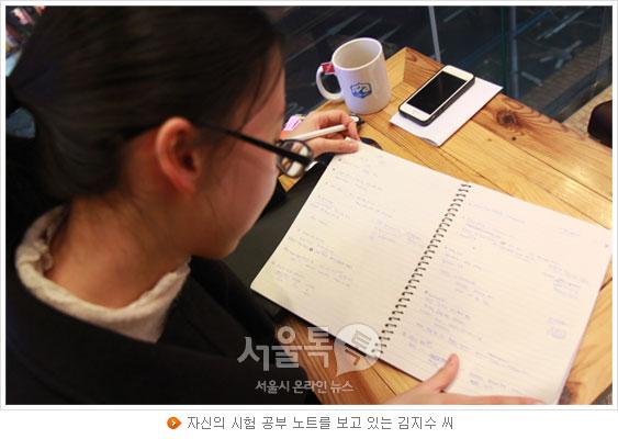 자신의 시험 공부 노트를 보고 있는 김지수 씨