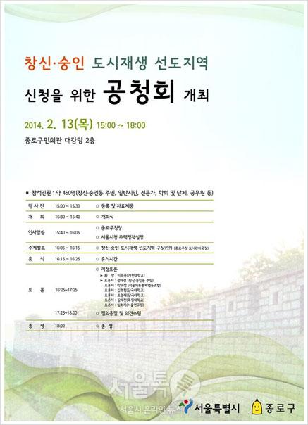 창신·숭인지역 도시재생 선도구역 신청 위한 공청회 포스터