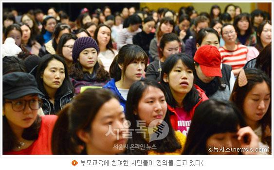 부모교육에 참여한 시민들이 강의를 듣고 있다(사진제공 : 뉴시스)