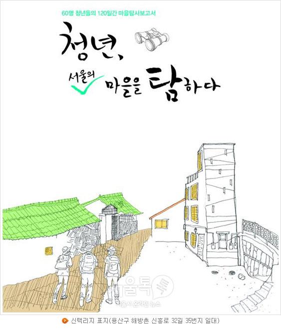 신택리지 표지(용산구 해방촌 신흥로 32길 35번지 일대)