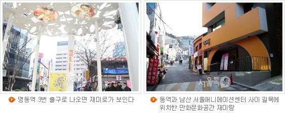 (좌)명동역 3번 출구로 나오면 재미로가 보인다, (우)명동역과 남산 서울애니메이션센터 사이 길목에 위치한 만화문화공간 재미랑
