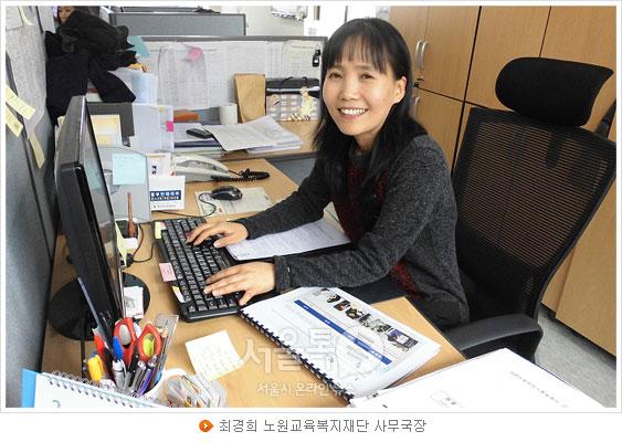 최경희 노원교육복지재단 사무국장