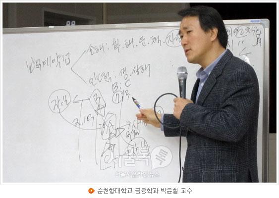순천향대학교 금융학과 박윤철 교수