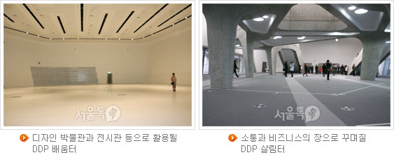 (좌)디자인 박물관과 전시관 등으로 활용될 DDP 배움터, (우)소통과 비즈니스의 장으로 꾸며질 DDP 살림터