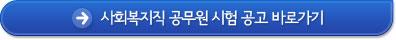 3월 사회복지직 공무원 시험 공고 바로가기::새창
