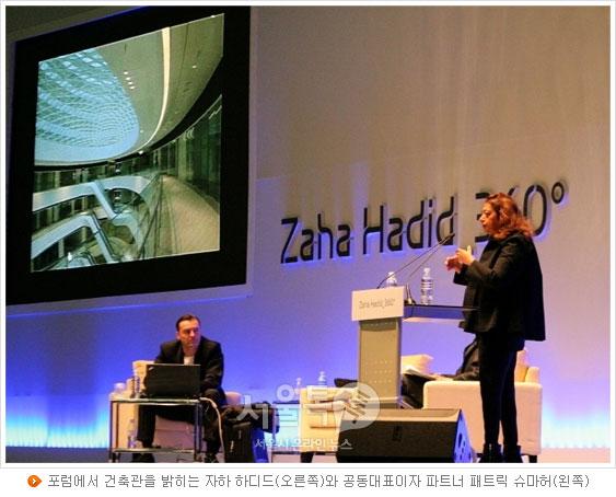포럼에서 건축관을 밝히는 자하 하디드(오른쪽)와 공동대표이자 파트너 패트릭 슈마허(왼쪽)