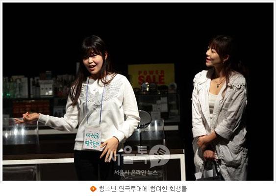 청소년 연극투어에 참여한 학생들