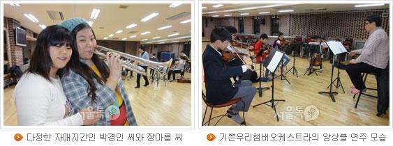 (좌)다정한 자매지간인 박경인 씨와 장아름 씨, (우)기쁜우리챔버오케스트라의 앙상블 연주 모습