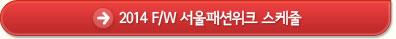 2014 F/W 서울패션위크 스케줄::새창