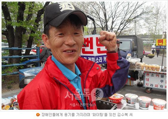 장애인들에게 용기를 가지라며 `화이팅`을 외친 김수복 씨