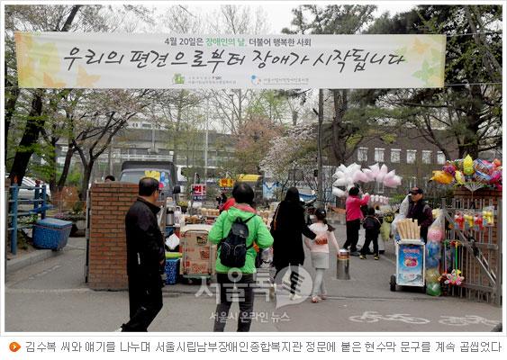 김수복 씨와 얘기를 나누며 서울시립남부장애인종합복지관 정문에 붙은 현수막 문구를 계속 곱씹었다