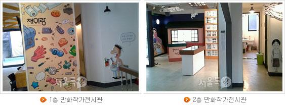 1층 만화작가전시관, 2층 만화작가전시관