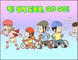 4화 자전거는 차(상)