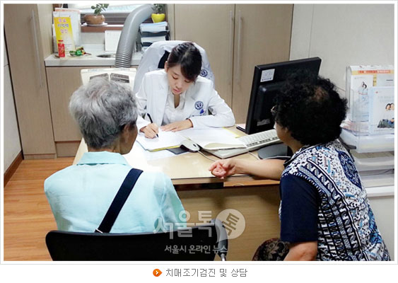 치매조기검진 및 상담