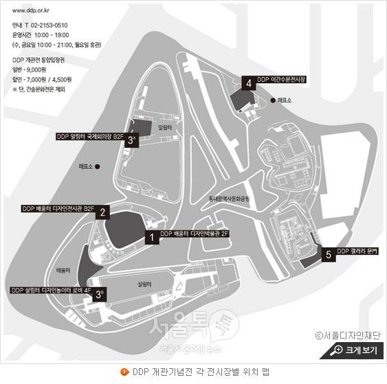 DDP 개관기념전 각 전시장별 위치 맵(자료제공 : 서울디자인재단)::크게보기새창