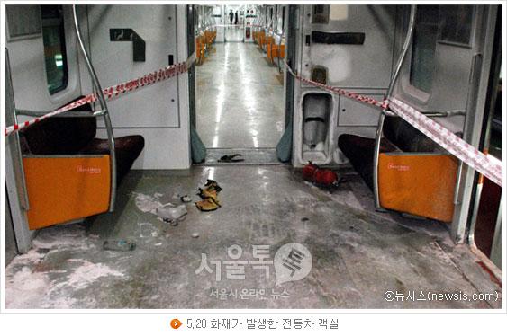 5.28 화재가 발생한 전동차 객실(사진 뉴시스)