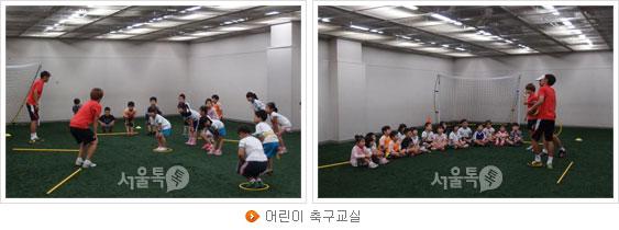 어린이 축구교실