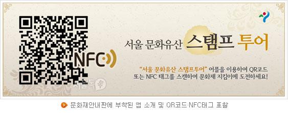문화재안내판에 부착된 앱 소개 및 QR코드·NFC태그 표찰