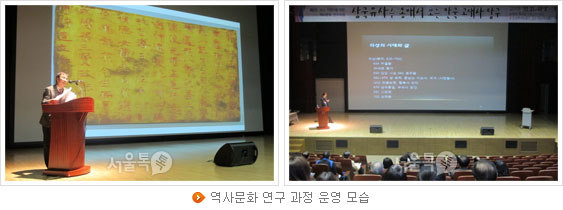 역사문화 연구 과정 운영 모습