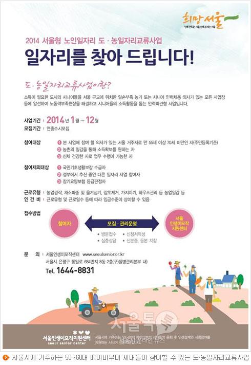 서울시에 거주하는 50~60대 베이비부머 세대들이 참여할 수 있는 도·농일자리교류사업
