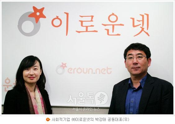 사회적기업 ㈜이로운넷의 박강태 공동대표(우)