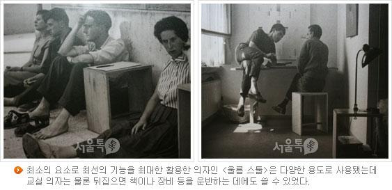 최소의 요소로 최선의 기능을 최대한 활용한 의자인 [울름 스툴]은 다양한 용도로 사용됐는데 교실 의자는 물론 뒤집으면 책이나 장비 등을 운반하는 데에도 쓸 수 있었다.