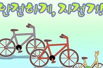 자전거를 시작하는 당신에게
