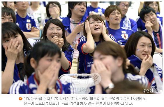 14일(브라질 현지시간) 치러진 2014 브라질 월드컵 축구 조별리그 C조 1차전에서 일본이 코트디부아르에 1-2로 역전패하자 일본 팬들이 아쉬워하고 있다.(사진 연합뉴스)
