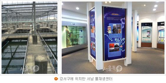 강서구에 위치한 서남 물재생센터