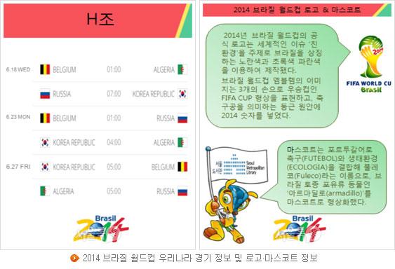 2014 브라질 월드컵 우리나라 경기 정보 및 로고·마스코트 정보