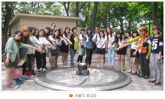 서울의 중심점