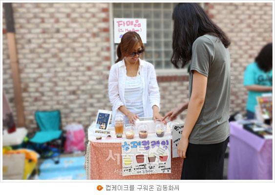컵케이크를 구워온 김동화씨