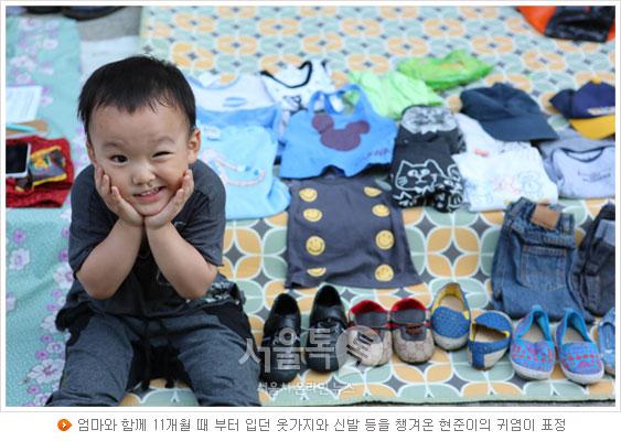 엄마와 함께 11개월 때 부터 입던 옷가지와 신발 등을 챙겨온 현준이의 귀염이 표정