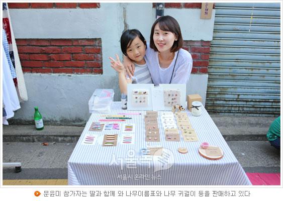 문윤미 참가자는 딸과 함께 와 나무이름표와 나무 귀걸이 등을 판매하고 있다