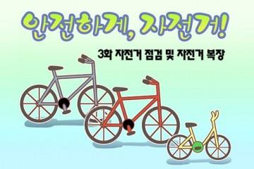 폼나는 자전거 패션은?