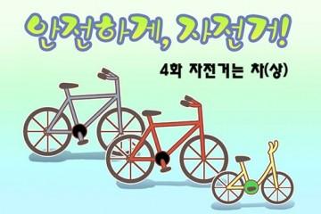 자전거는 차? (1)