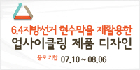 선거 현수막 업사이클링 제품 공모