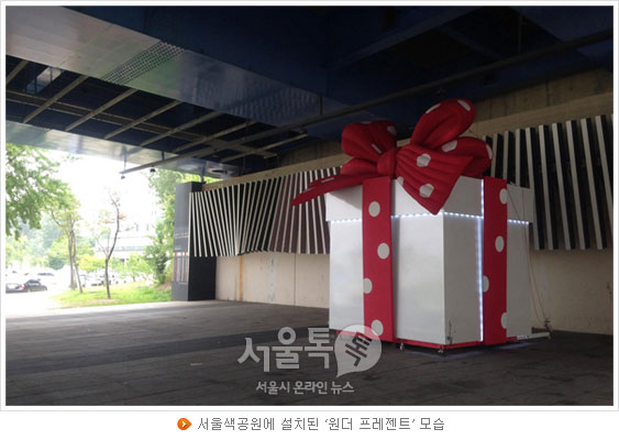 서울색공원에 설치된 `원더 프레젠트` 모습