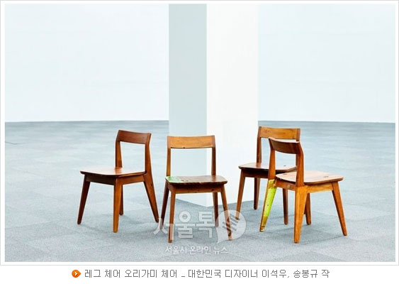 레그 체어 오리가미 체어 _ 대한민국 디자이너 이석우, 송봉규 작