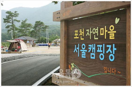 포천자연마을 서울캠핑장