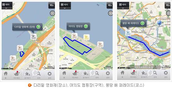 다리밑 영화제(장소), 여의도 캠핑장(구역), 몽땅 배 퍼레이드(코스)