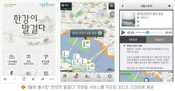 3월에 출시한 `한강이 말걸다` 모바일 서비스를 지도와 오디오 드라마로 제공