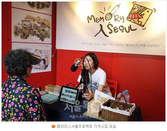 메모리人서울프로젝트 기억수집 모습