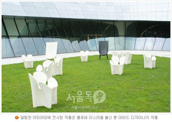 알림관 야외마당에 전시된 작품은 클로버 이스라엘 출신 론 아라드 디자이너의 작품