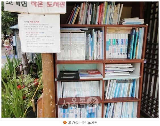 초가집 작은 도서관
