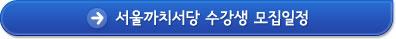 서울까치서당 수강생 모집일정::링크새창