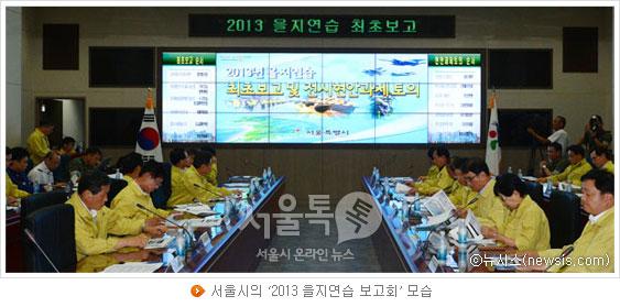 서울시의 '2013 을지연습 보고회' 모습 (사진 뉴시스)