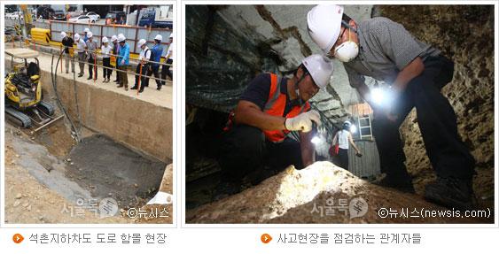 석촌지하차도 도로 함몰 현장(좌)과 사고현장을 점검하는 관계자들(우) (사진 뉴시스)
