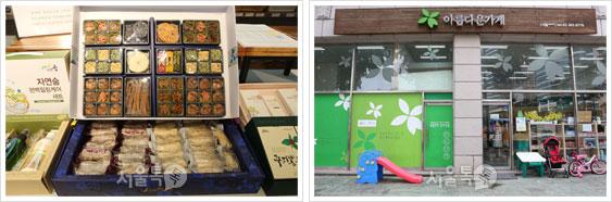 선물세트, 아름다운가게 매장
